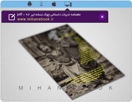 دانلود ماهنامه ادبياتي چوك نسخه تير 92 – pdf
